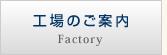 工場のご案内 Factory