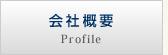 会社概要 Profile