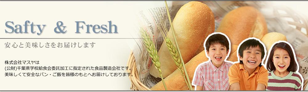 安心と美味しさをお届けします。株式会社マスヤは(財)千葉県学校給食会委託加工に指定された食品製造会社です。美味しくて安全なパン・ご飯を皆様のもとへお届けしております。