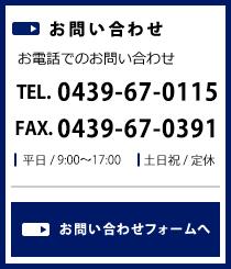 お問い合わせ お電話でのお問い合わせ TEL.0439-67-0115 FAX.0439-67-0391 平日 / 9:00~17:00 土日祝 / 定休 お問い合わせフォームへ