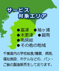 サービス対象エリア 富津 袖ヶ浦 木更津 鋸南 南房総 その他の地域 千葉県内の学校給食/購買、病院、福祉施設、ホテルなどの、パン・ご飯の製造販売をしております。