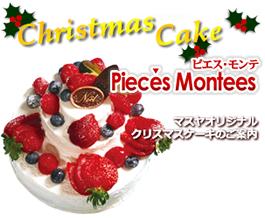 クリスマスケーキ、ピエス・モンテのご案内